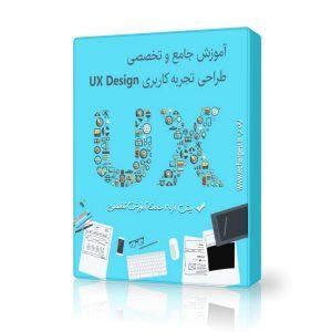 دوره آموزش جامع و تخصصی طراحی تجربه کاربری (UX Design)