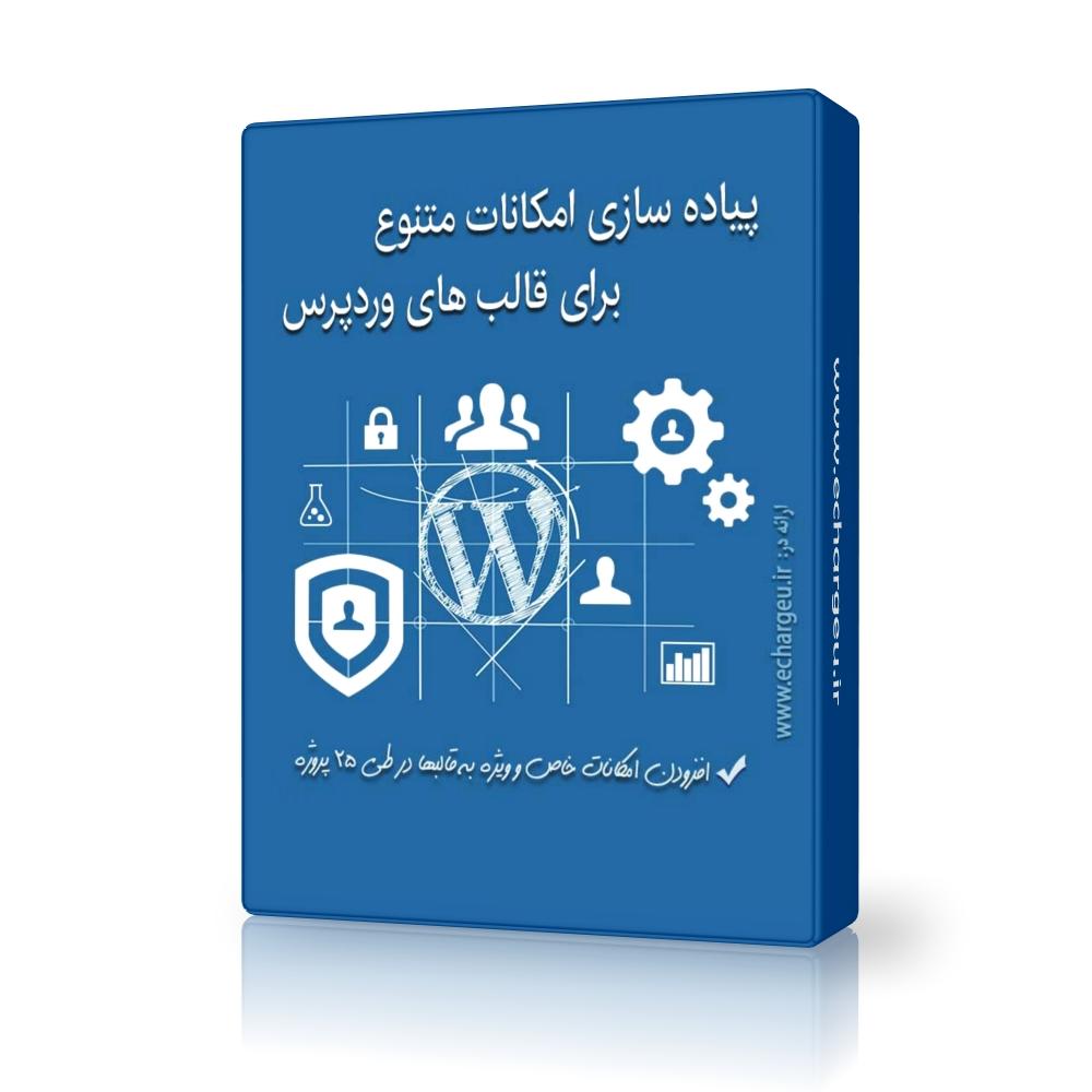 آموزش پیاده سازی امکانات متنوع برای قالب های وردپرس