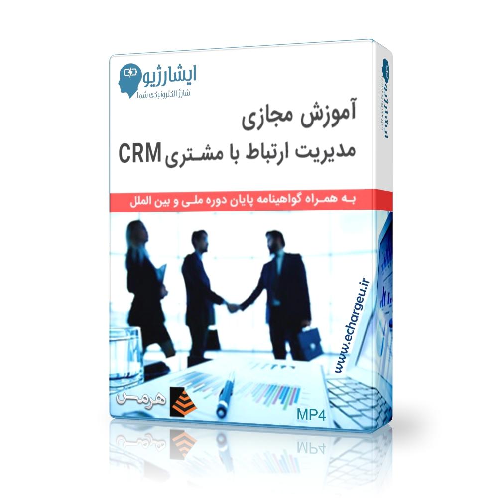 دانلود آموزش مجازی مدیریت ارتباط با مشتری CRM
