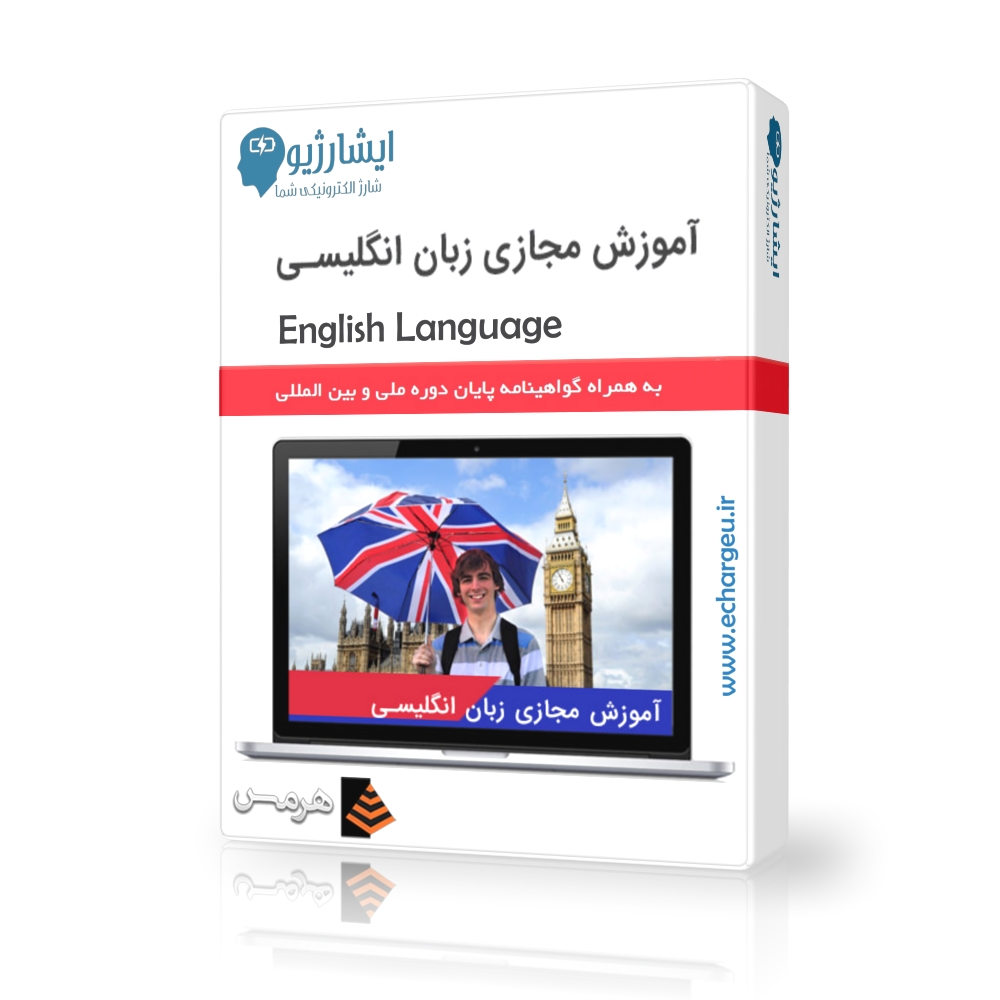آموزش مجازی زبان انگلیسی – English Language