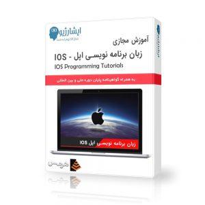 آموزش مجازی برنامه نویسی اپل – IOS