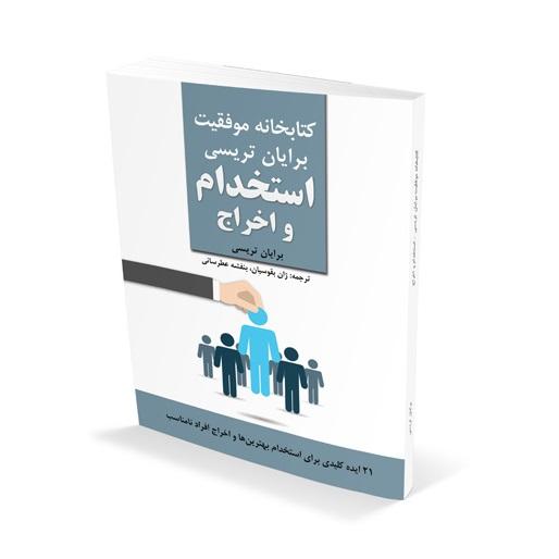 کتاب استخدام و اخراج- کتابخانه موفقیت برایان تریسی